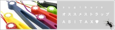 ABITAXストラップ01